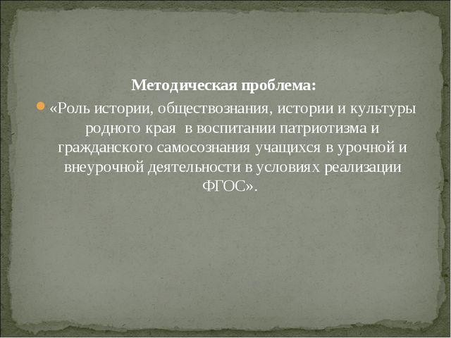 Методическая проблема: «Роль истории, обществознания, истории и культуры родн...