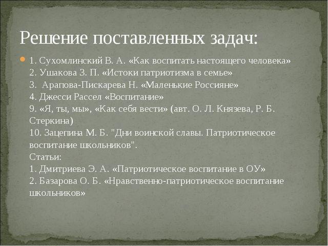 Решение поставленных задач: 1. Сухомлинский В. А. «Как воспитать настоящего ч...