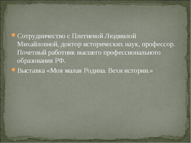Сотрудничество с Плетневой Людмилой Михайловной, доктор исторических наук, пр...