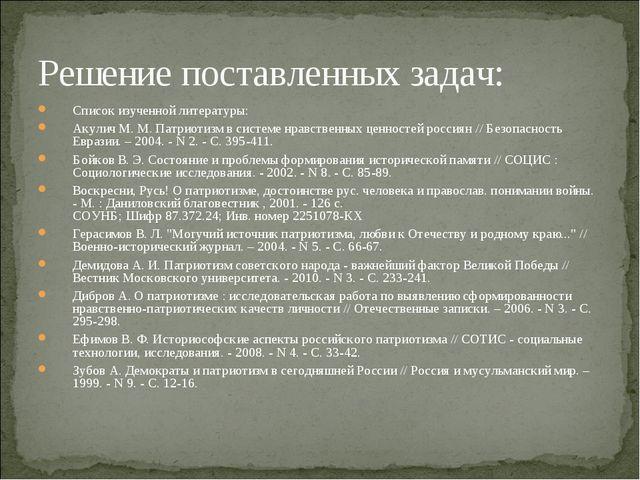 Решение поставленных задач: Список изученной литературы: Акулич М. М. Патриот...