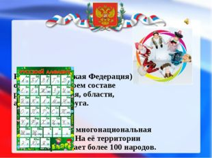 Россия (Российская Федерация) объединяет в своем составе республики, края, об