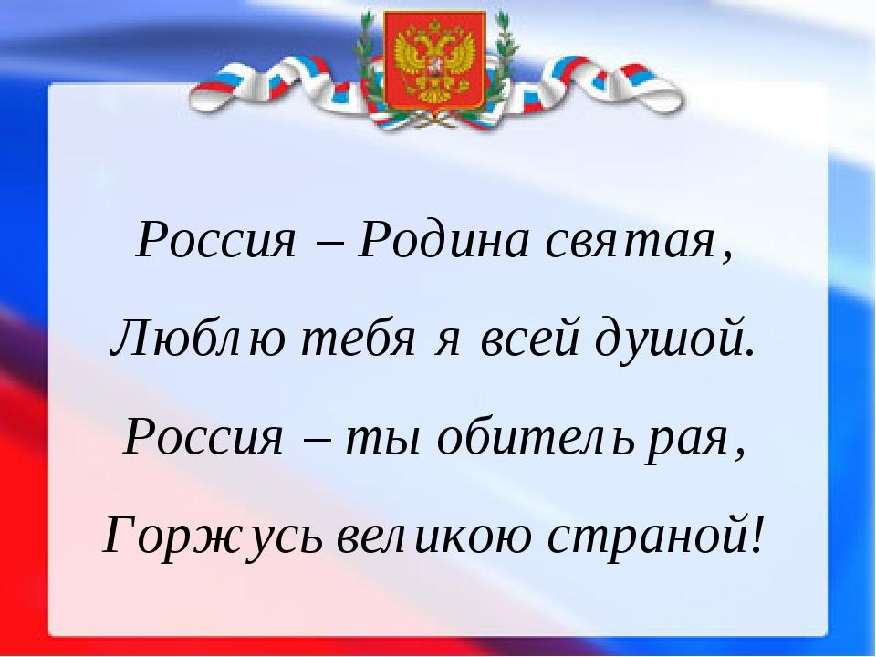 Россия – Родина святая, Люблю тебя я всей душой. Россия – ты обитель рая, Гор...