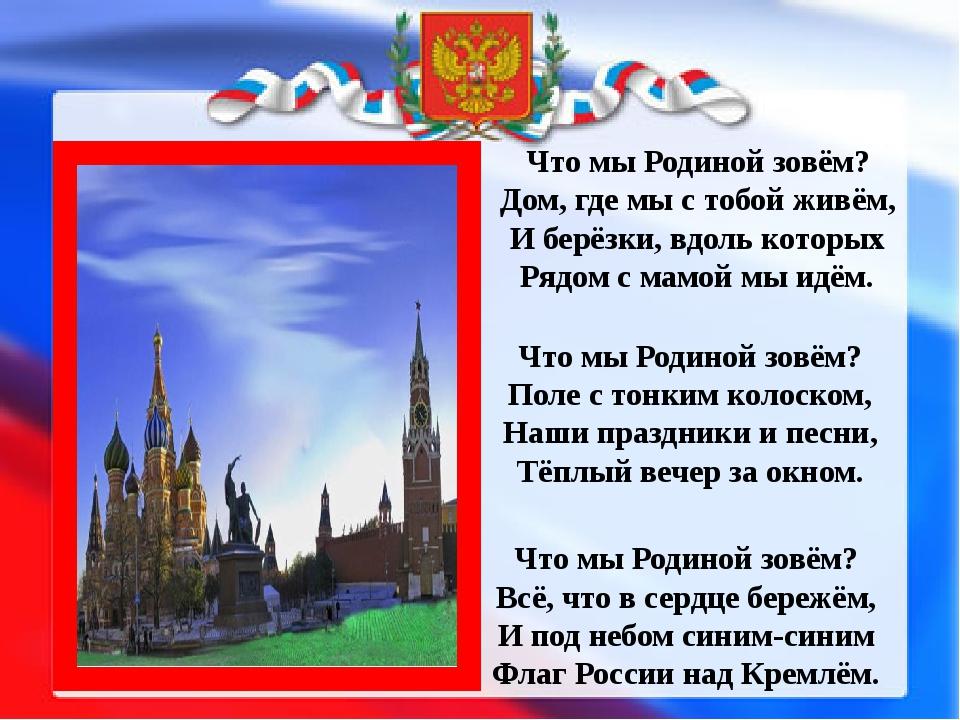 стихи на тему слово о россии года материально-техническая