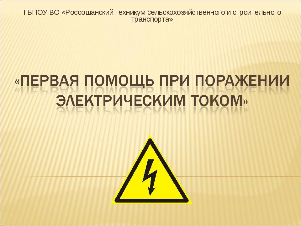 ГБПОУ ВО «Россошанский техникум сельскохозяйственного и строительного транспо...