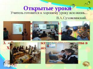 Открытые уроки Учитель готовится к хорошему уроку всю жизнь... В.А.Сухомлинск