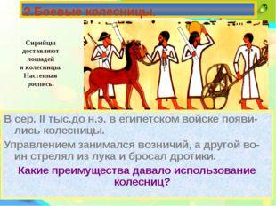 В сер. II тыс.до н.э. в египетском войске появи-лись колесницы. Управлением з