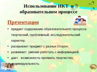 Использование ИКТ в образовательном процессе Презентация придает содержанию о
