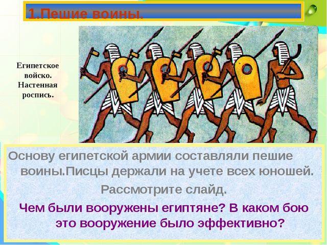 Основу египетской армии составляли пешие воины.Писцы держали на учете всех юн...