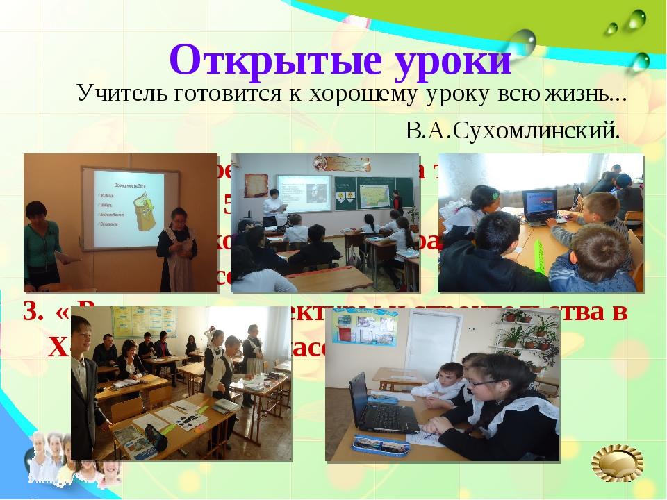 Открытые уроки Учитель готовится к хорошему уроку всю жизнь... В.А.Сухомлинск...