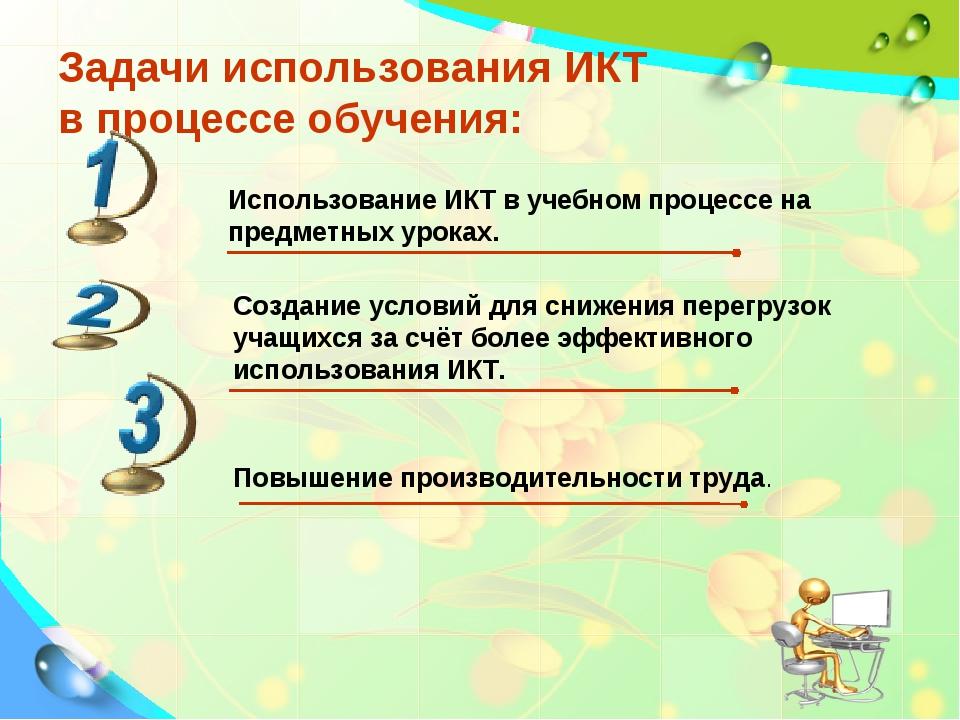 Задачи использования ИКТ в процессе обучения: Использование ИКТ в учебном про...