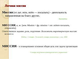 Личная миссия Миссия (от лат.miss, mitto— посылать) – деятельность направле