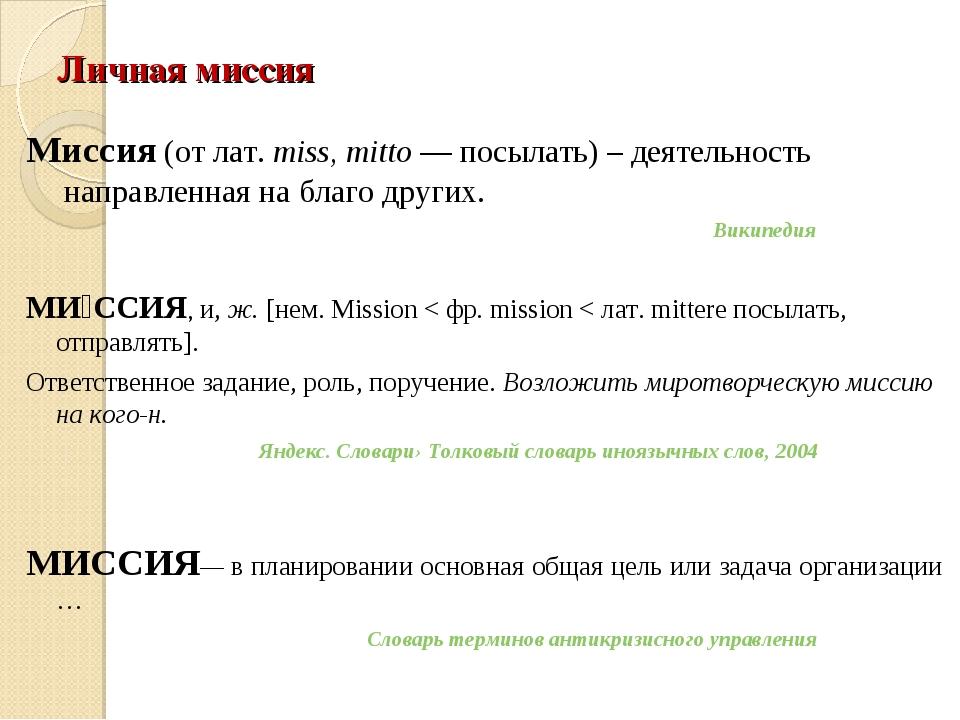 Личная миссия Миссия (от лат.miss, mitto— посылать) – деятельность направле...