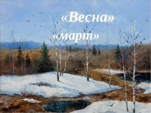 «март» «Весна»