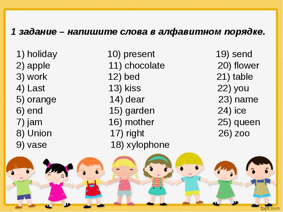 1 задание – напишите слова в алфавитном порядке. 1) holiday 10) present 19)...