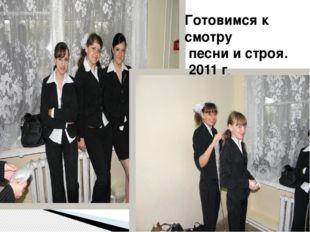 Готовимся к смотру песни и строя. 2011 г.