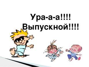Ура-а-а!!!! Выпускной!!!!