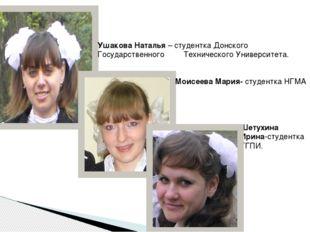 Ушакова Наталья – студентка Донского Государственного Технического Университе