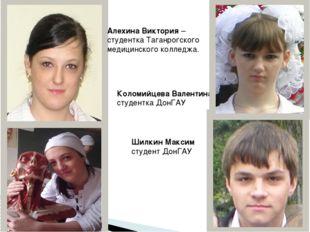 Алехина Виктория – студентка Таганрогского медицинского колледжа. Коломийцева