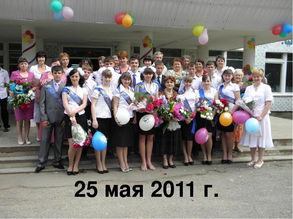 25 мая 2011 г.