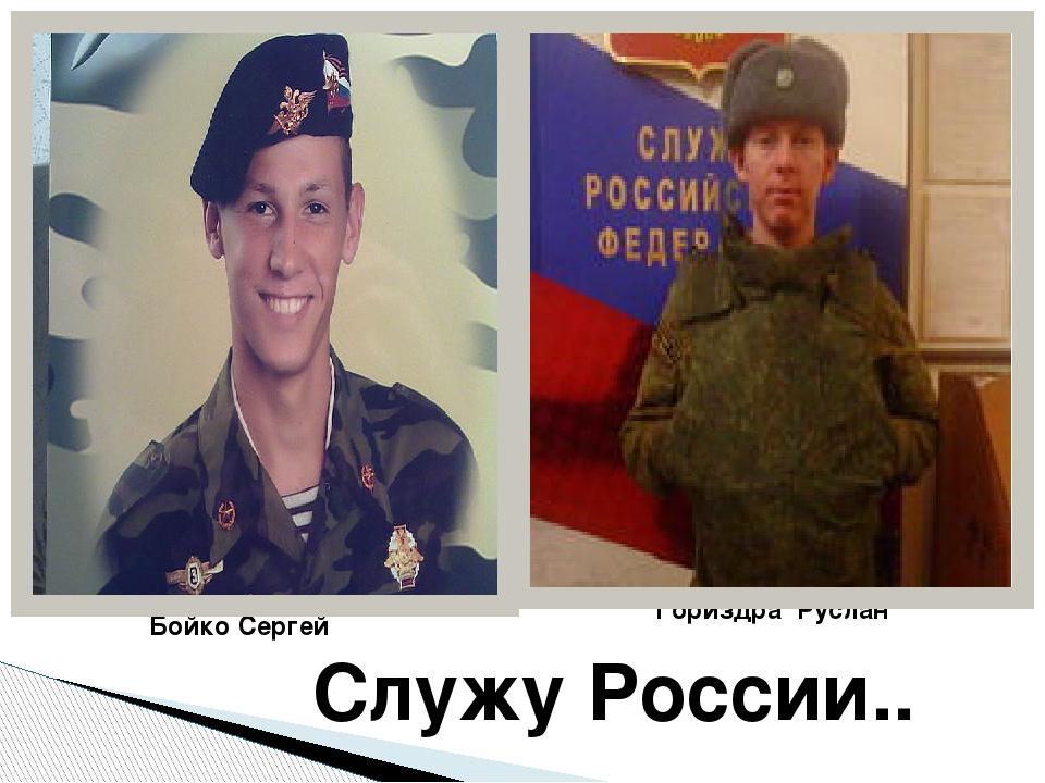 Бойко Сергей Гориздра Руслан Служу России..
