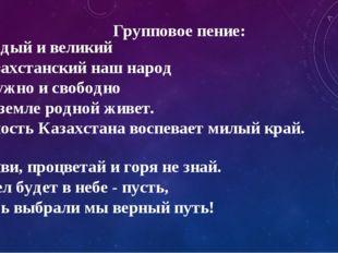 Гордый и великий Казахстанский наш народ Дружно и свободно На земле родно