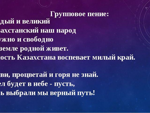 Гордый и великий Казахстанский наш народ Дружно и свободно На земле родно...