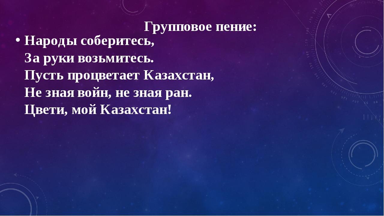 Народы соберитесь, За руки возьмитесь. Пусть процветает Казахстан, Не зна...