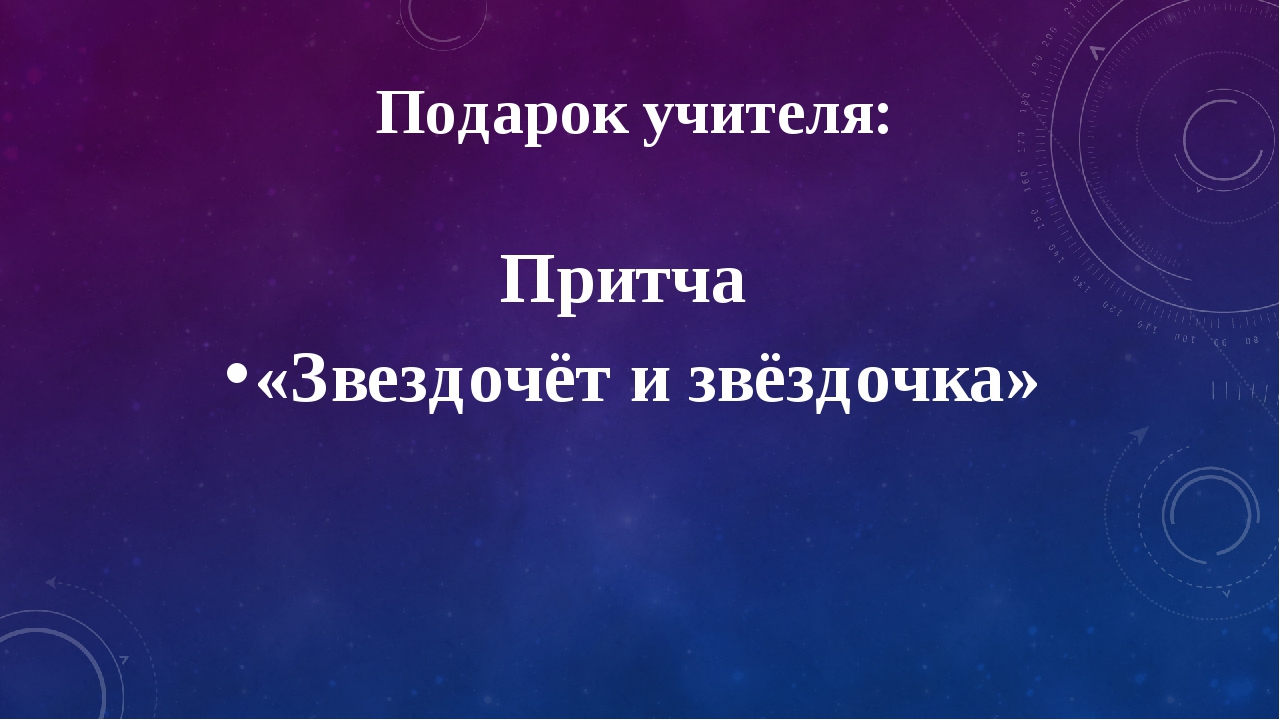 Подарок учителя: Притча «Звездочёт и звёздочка»