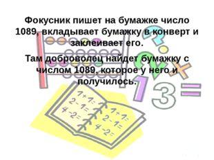 Фокусник пишет на бумажке число 1089, вкладывает бумажку в конверт и заклеива