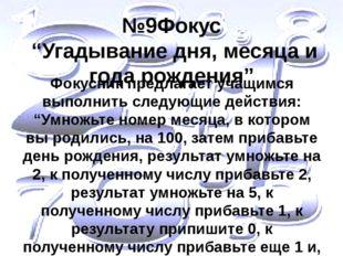 """№9Фокус """"Угадывание дня, месяца и года рождения"""" Фокусник предлагает учащимся"""