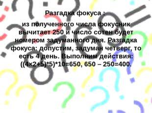 Разгадка фокуса : из полученного числа фокусник вычитает 250 и число сотен бу