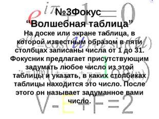 """№3Фокус """"Волшебная таблица"""" На доске или экране таблица, в которой известным"""