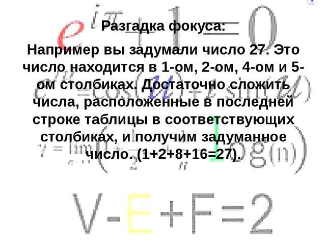 Разгадка фокуса: Например вы задумали число 27. Это число находится в 1-ом, 2...