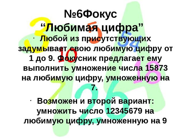 """№6Фокус """"Любимая цифра"""" Любой из присутствующих задумывает свою любимую цифру..."""