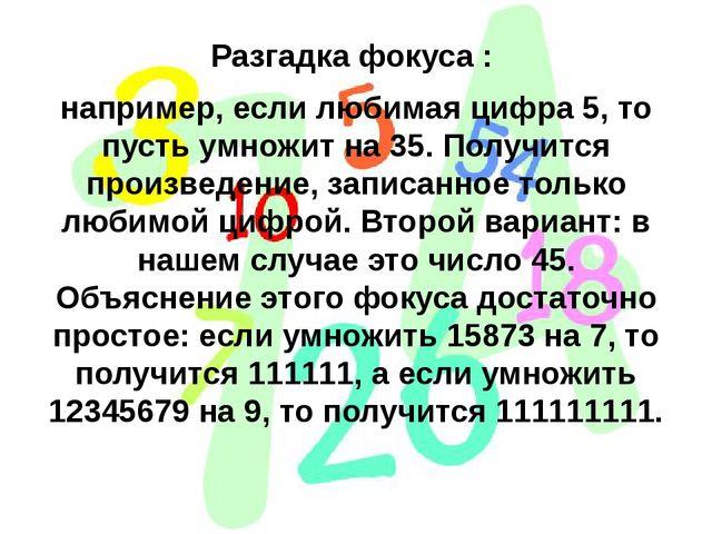 Разгадка фокуса : например, если любимая цифра 5, то пусть умножит на 35. Пол...
