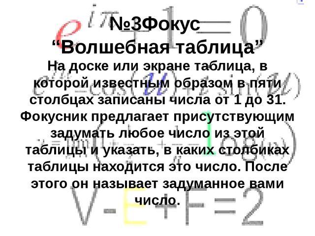 """№3Фокус """"Волшебная таблица"""" На доске или экране таблица, в которой известным..."""