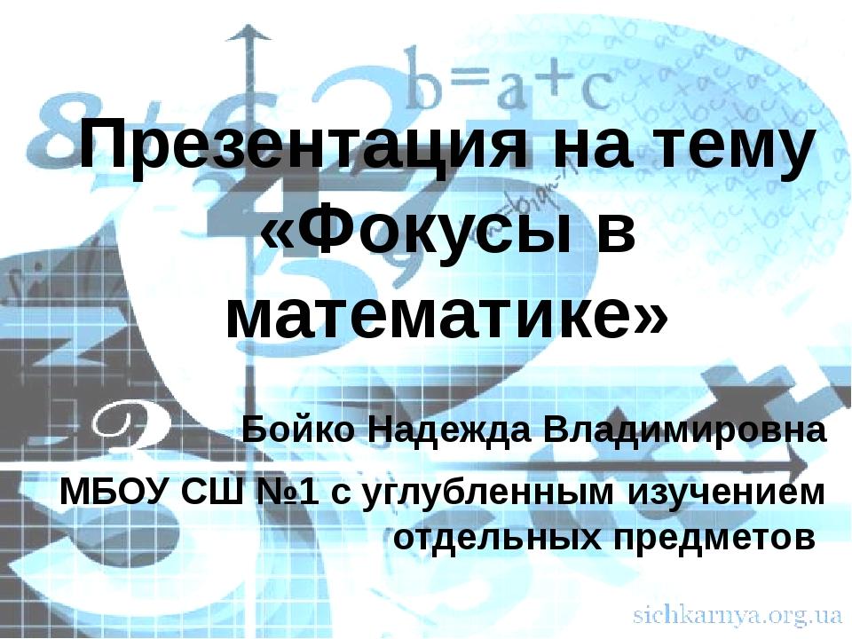 Презентация на тему «Фокусы в математике» Бойко Надежда Владимировна МБОУ СШ...