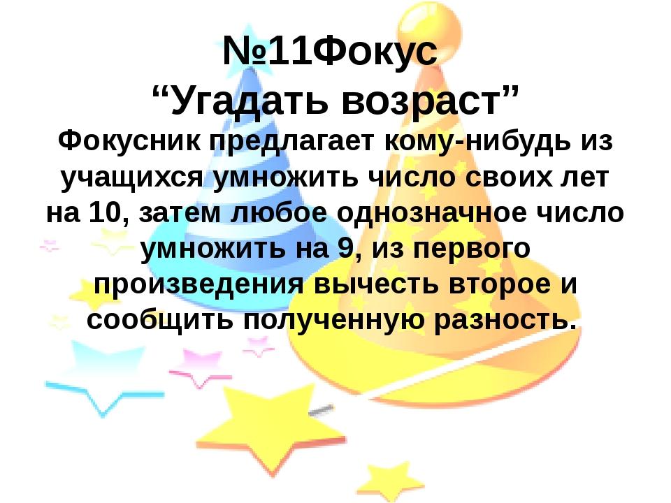 """№11Фокус """"Угадать возраст"""" Фокусник предлагает кому-нибудь из учащихся умножи..."""
