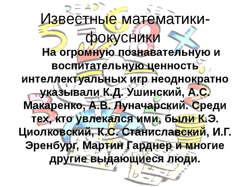Известные математики-фокусники На огромную познавательную и воспитательную це...