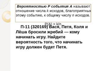 П-11 (320169) Вася, Петя, Коля и Лёша бросили жребий— кому начинать игру. Н