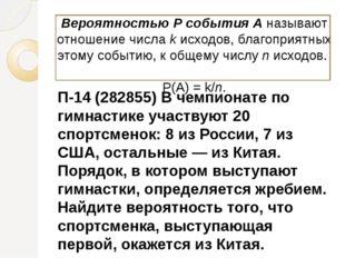 П-14 (282855) В чемпионате по гимнастике участвуют 20 спортсменок: 8 из Росс
