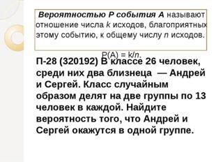 П-28 (320192) В классе 26 человек, среди них два близнеца — Андрей и Сергей