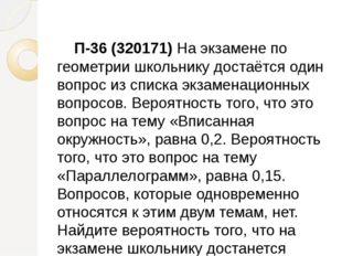П-36 (320171) На экзамене по геометрии школьнику достаётся один вопрос из сп