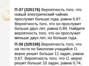 П-37 (320176) Вероятность того, что новый электрический чайник прослужит бол