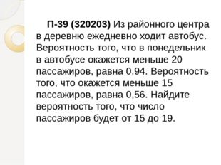 П-39 (320203) Из районного центра в деревню ежедневно ходит автобус. Вероятн
