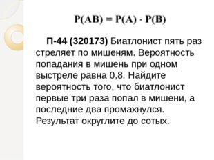 П-44 (320173) Биатлонист пять раз стреляет по мишеням. Вероятность попадания