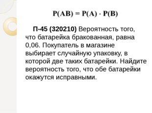 П-45 (320210) Вероятность того, что батарейка бракованная, равна 0,06. Покуп