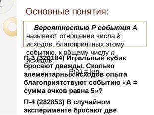 Основные понятия: Вероятностью Р события А называют отношение числа k исходов