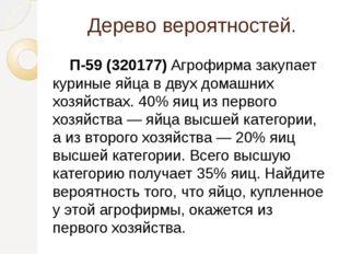 Дерево вероятностей. П-59 (320177) Агрофирма закупает куриные яйца в двух дом