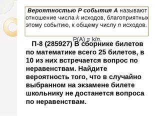 П-8 (285927) В сборнике билетов по математике всего 25 билетов, в 10 из них